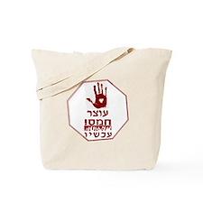 ELIMINATE hamas NOW!!! Tote Bag