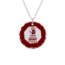 ELIMINATE hamas NOW!!! Necklace
