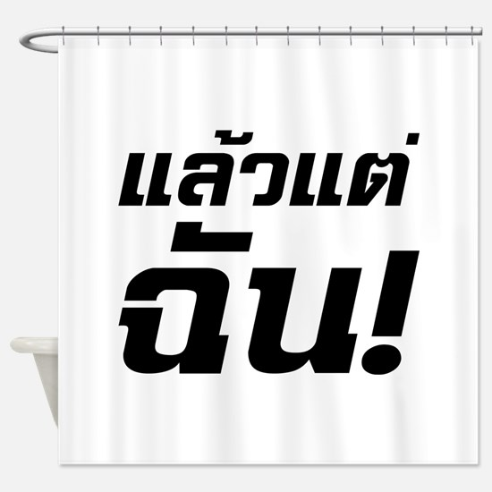 Up to ME! - Thai Language Shower Curtain