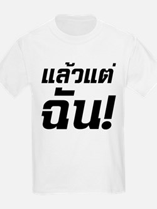 Up to ME! - Thai Language T-Shirt