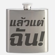 Up to ME! - Thai Language Flask