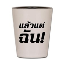 Up to ME! - Thai Language Shot Glass