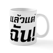 Up to ME! - Thai Language Mugs