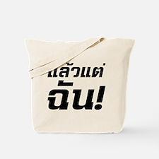 Up to ME! - Thai Language Tote Bag