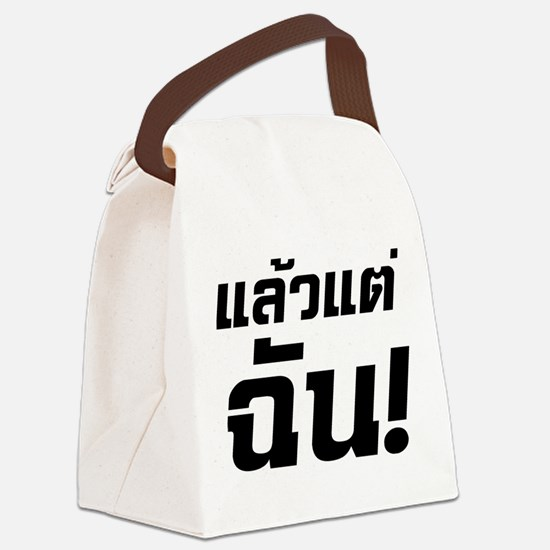 Up to ME! - Thai Language Canvas Lunch Bag