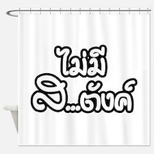 I have NO money ~ Mai Mee Satang ~ Thai Language S