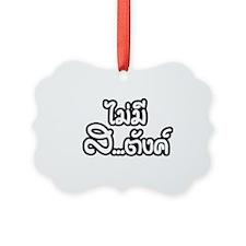 I have NO money ~ Mai Mee Satang ~ Thai Language P