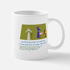 Tzippora Mug