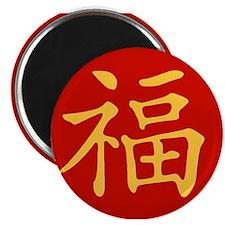 fu-good-fortune_13-5x18 Magnets