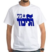 Likud w/Bibi! Shirt