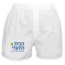 Jewish Home - Habayit Hayehudi Boxer Shorts