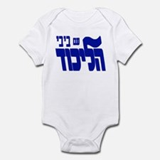 Likud w/Bibi! Infant Bodysuit