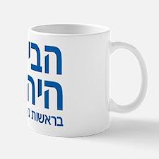 Jewish Home - Habayit Hayehudi Mug