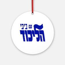 Likud W/bibi! Ornament (round)