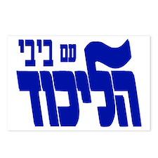 Likud W/bibi! Postcards (package Of 8)