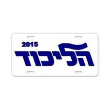 Likud 2015! Aluminum License Plate