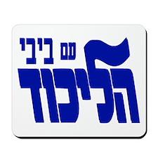 Likud W/bibi! Mousepad