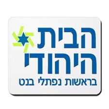 Jewish Home - Habayit Hayehudi Mousepad