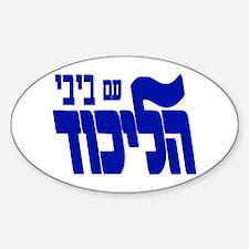 Likud W/bibi! Sticker (oval)