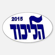 Likud 2015! Sticker (oval)