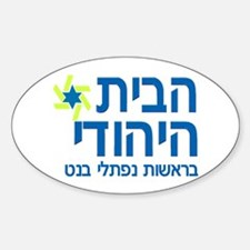 Jewish Home - Habayit Hayehudi Sticker (oval)