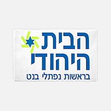 Jewish Home - Habayit Hayehudi 3'x5' Area Rug