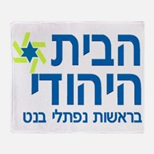 Jewish Home - Habayit Hayehudi Throw Blanket