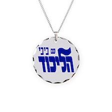 Likud W/bibi! Necklace
