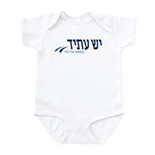 Yesh Atid Infant Bodysuit