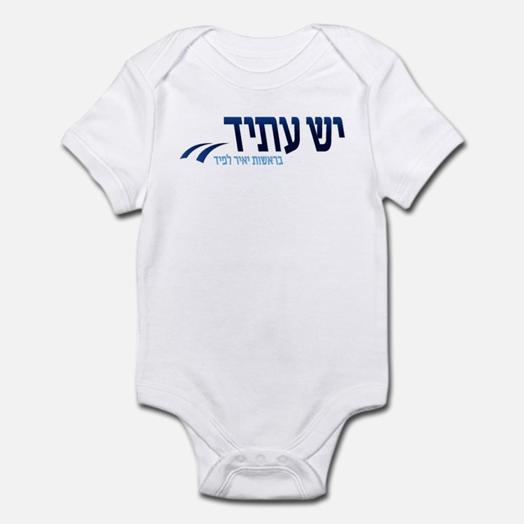 Yesh Atid Infant Bodysuit