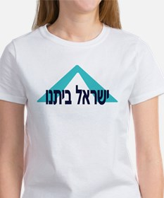 Israel Our Home Tee