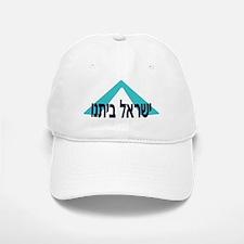 Israel Our Home Baseball Baseball Cap