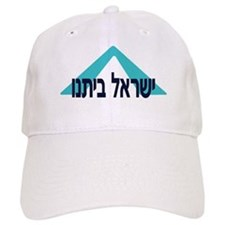 Israel Our Home Baseball Cap