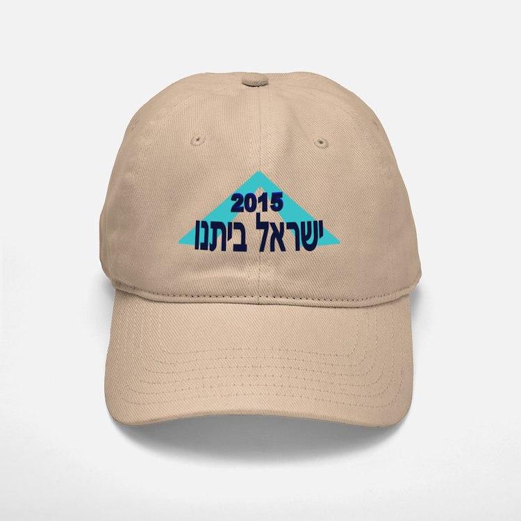 Yisrael Beiteinu 2015 Baseball Baseball Cap