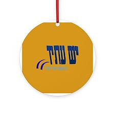 Yesh Atid Ornament (Round)