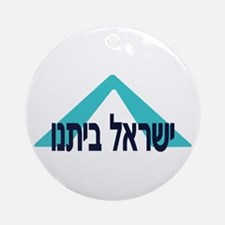 Israel Our Home Ornament (round)