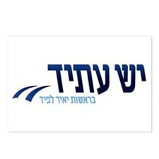 Yesh Atid Postcards (package Of 8)