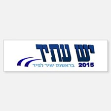 2015 Yesh Atid Sticker (Bumper)