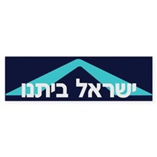 Israel Our Home Bumper Sticker