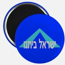 Israel Our Home Magnet Magnets