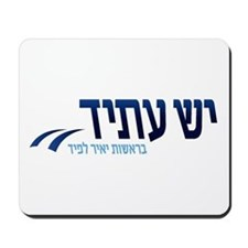 Yesh Atid Mousepad