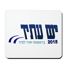 2015 Yesh Atid Mousepad