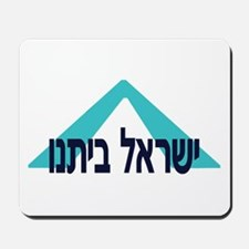 Israel Our Home Mousepad