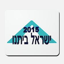Yisrael Beiteinu 2015 Mousepad
