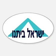 Israel Our Home Sticker (oval)