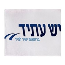 Yesh Atid Throw Blanket