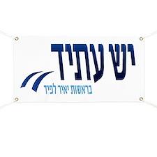 Yesh Atid Banner