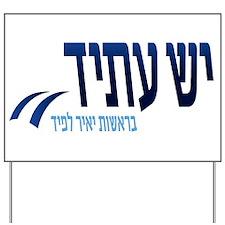 Yesh Atid Yard Sign