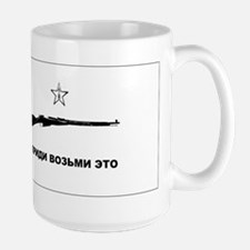 Mosin Nagant Come and Take It Mugs