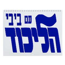 Yisrael Beiteinu 2015 35x21 Decal Wall Calendar